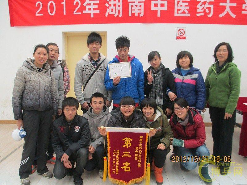 2012年湖南中医药大学第四届乒乓球比赛 长